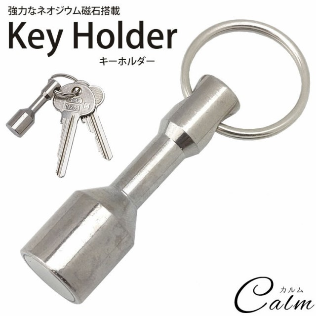 キーホルダー キーリング マグネット付き ネオジウム磁石 鍵 カギ 軽量 小型 持ち運び