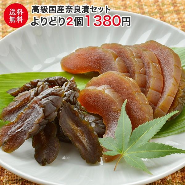 奈良漬 ミキチャンの高級国産奈良漬セット 送料無料 漬物 漬け物 奈良漬け きゅうり 胡瓜 ウリ 瓜 西瓜 すいか スイカ なら漬 お取り寄せ