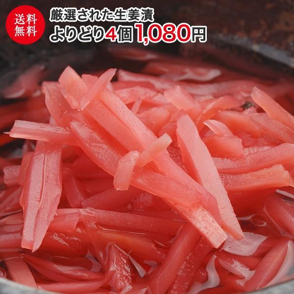 厳選された生姜漬 よりどり4個 送料無料 漬物 漬け物 おつけもの 国内生産 生姜 しょうが ショウガ 紅生姜 甘酢