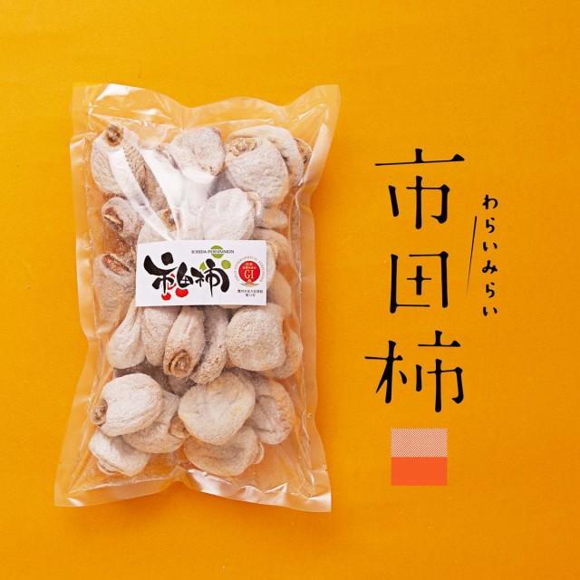 市田柿 長野県産 干し柿 たっぷり 1kg 自宅用 家庭用 冷凍