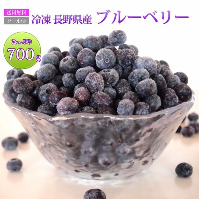 ブルーベリー 国産 長野県産 冷凍 フルーツ たっぷり 大容量 700g 送料無料 冷凍ブルーベリー 冷凍果実 果物 スムージー ブルーベリージ