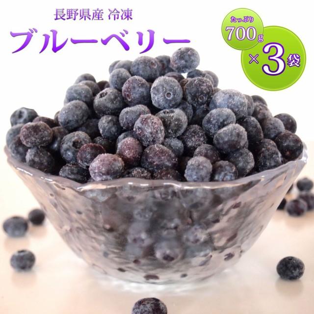 送料無料 ブルーベリー 国産 長野県産 冷凍 フルーツ たっぷり 大容量 700g 3袋 セット 冷凍ブルーベリー 冷凍果実 果物 スムージー ブル