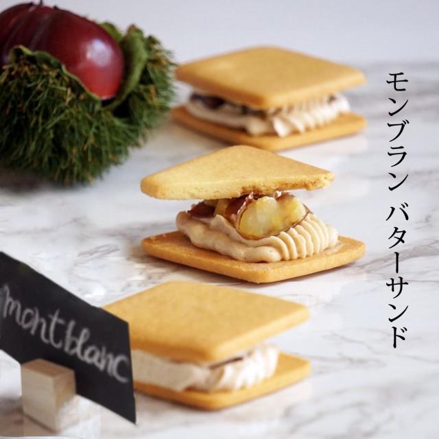 モンブラン ケーキ と バターサンド のいいとこ取り スイーツ 敬老の日 2021 メッセージ ギフト 暑中見舞い プレゼント 栗のお菓子 栗の