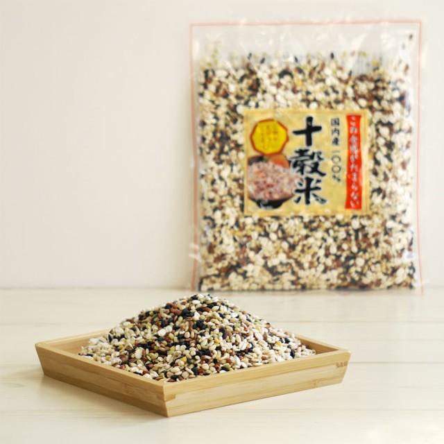 十穀米 古代米 黒米 赤米 緑米 もち米 もちきび 国産 雑穀米 玄米 もち麦 ご飯 栄養 ダイエット 国内産 雑穀 五穀米 黒米ミックス 古代米