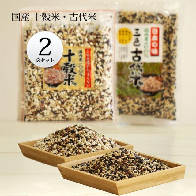 十穀米 と 古代米 の2種セット 黒米 赤米 緑米 もち米 もちきび 国産 雑穀米 玄米 もち麦 ご飯 栄養 ダイエット 国内産 雑穀 五穀米 黒米