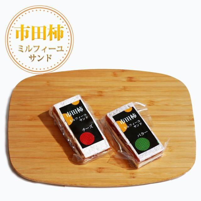 市田柿 ミルフィーユ サンド 干し柿 いちだがき 冷凍 スイーツ チーズ バター 2本セット 送料無料 送料込み お試し 干柿 ほしがき ほし