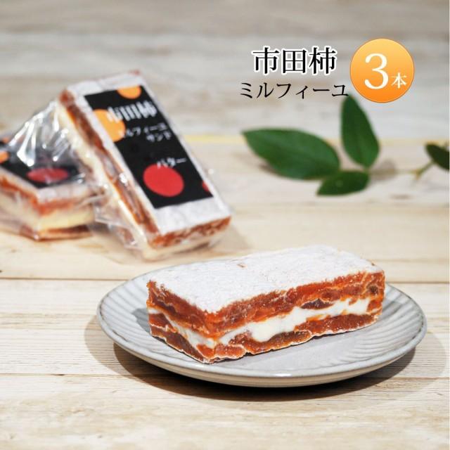 市田柿 ミルフィーユ サンド 干し柿 いちだがき 冷凍 スイーツ チーズ バター 3個セット 送料無料 お試し 干柿 ほしがき ほし柿 干しが
