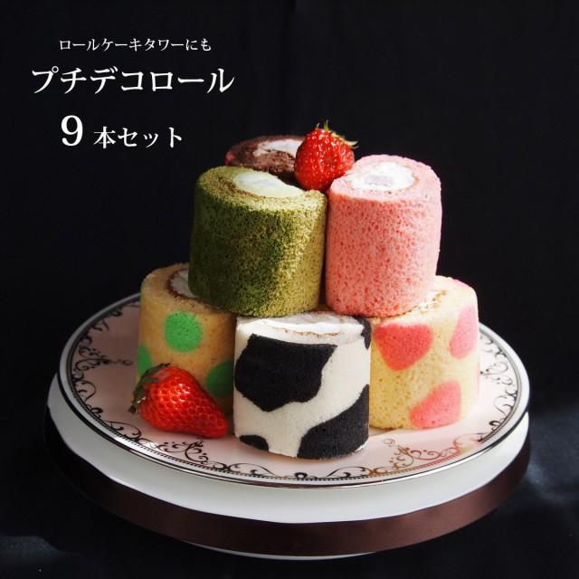 ロールケーキ ミニロールケーキ ロールケーキタワー ケーキ 詰め合わせ 送料無料 ギフト スイーツ 9個入 クリスマス プチケーキ ミニロー