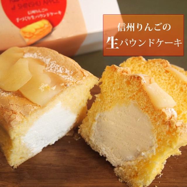 生 パウンドケーキ ふわふわ スイーツ 信州 りんご ギフト 16cm 生パウンドケーキ 生パウンド スポンジケーキ フルーツケーキ りんごケー