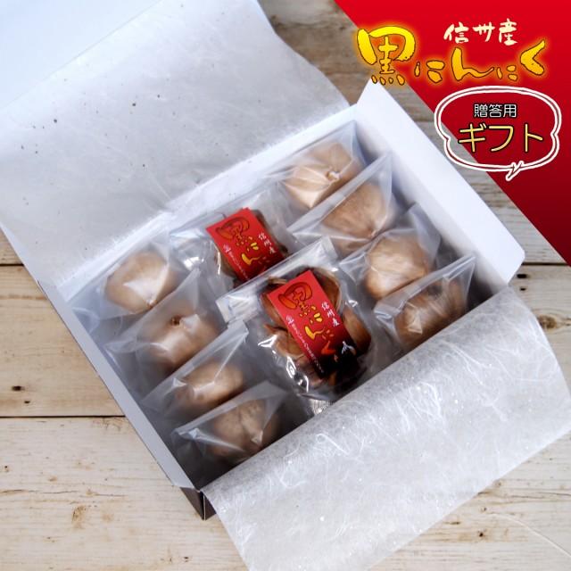 送料無料 黒にんにく ギフト 長野県産 国産 食品添加物不使用 贈答用 ご贈答 健康食品 贈り物 ドライフルーツ 箱入り セット プレゼント