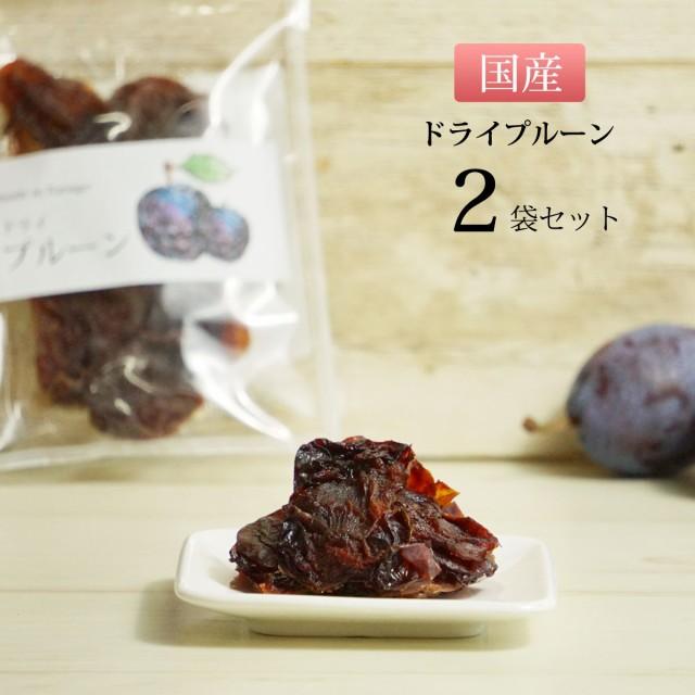 送料無料 ドライプルーン プルーン 国産 2袋 セット 長野県産 日本 種抜き ドライフルーツ 美容 健康 訳あり わけあり おやつ デザート