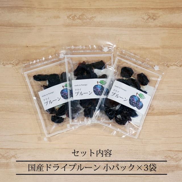 送料無料 ドライプルーン プルーン 国産 3袋 セット 長野県産 日本 種抜き ドライフルーツ 美容 健康 訳あり わけあり おやつ デザート