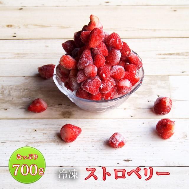 いちご 冷凍 国産 長野県産 フルーツ たっぷり 大容量 700g 送料無料 冷凍いちご 冷凍果実 イチゴ 苺 果物 スムージー ストロベリー スト