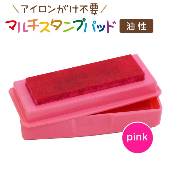 油性のマルチスタンプパッド!(ピンク色)お名前スタンプに!布・紙・プラスチック・金属までスタンプできるインクパッド!大きめスタン