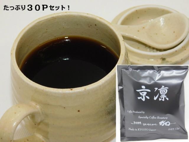 京凛 プレミアムブレンドコーヒー ドリップバッグ 30Pセット 父の日 送料無料 おすすめ ギフト ノベルティ 本格 京都 喫茶店 窒素充