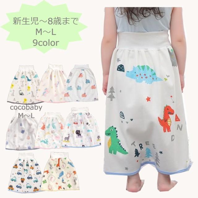 送料無料 おねしょ ズボン 防水 おねしょケット 防水 3層 綿100% スカートタイプ 10color おねしょ対策 腹巻 子供 子ども キッズ こども