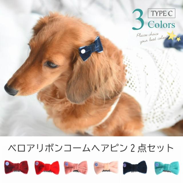 【犬 ヘアアクセサリー】 ベロア リボン コーム ヘアピン 2点セット C 髪飾り