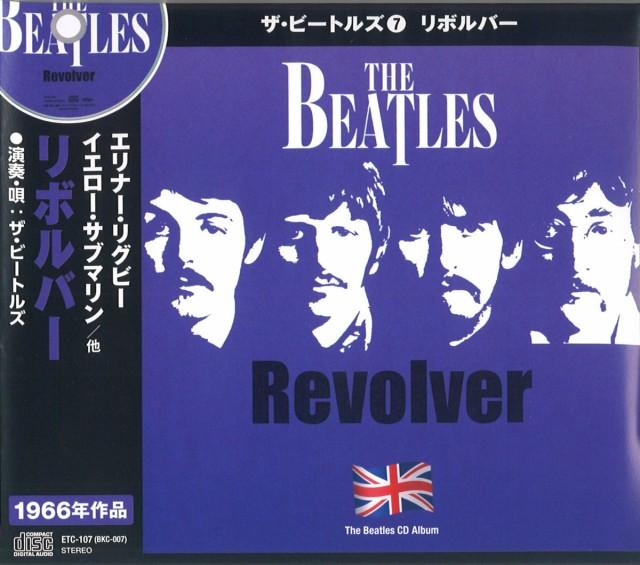 送料無料 THE BEATLES ザ・ビートルズ7 リボルバー CD