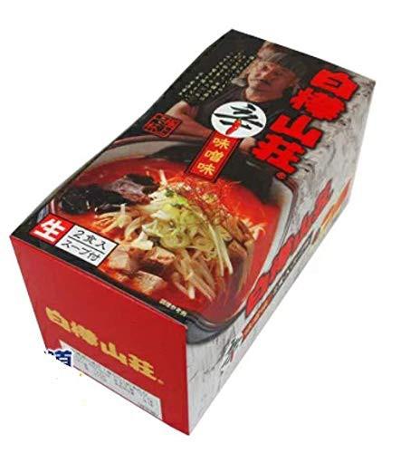 【白樺山荘 辛味噌味 (2食入り】送料無料 北海道 有名店 札幌ラーメン