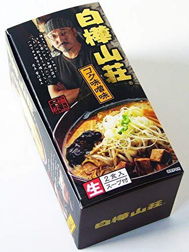 【白樺山荘 コク味噌味 (2食入り】送料無料 北海道 有名店 札幌ラーメン