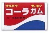 【送料無料】丸川製菓 コーラガム 1個 × 55個