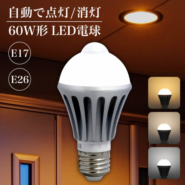 センサーライト 人感電球 LED電球 屋内 LED 照明 人感センサー ライト人感センサー付きLED電球 LED電球 E26 E17 自動点灯 自動消灯
