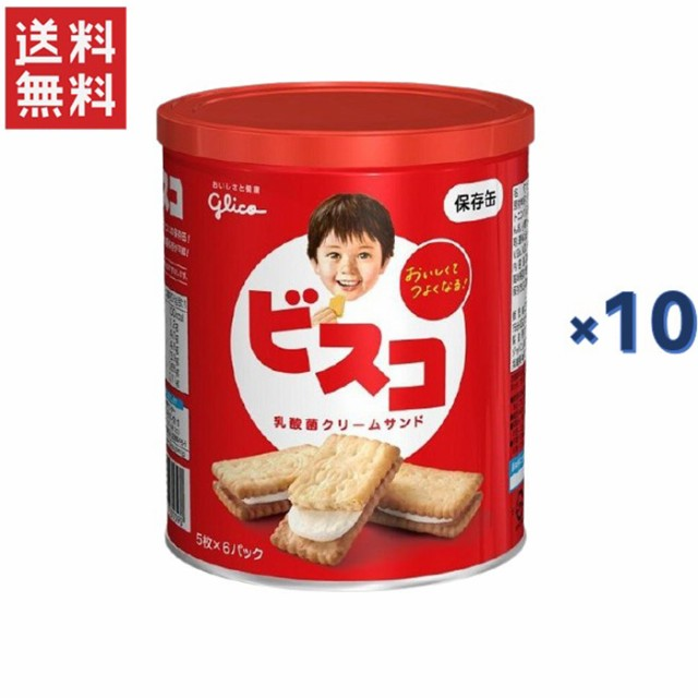 江崎グリコ ビスコ 保存缶 30枚入×10缶 保存食 備蓄 災害対策