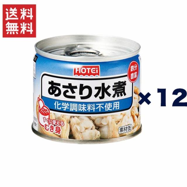 送料無料 ホテイフーズコーポレーション ホテイあさり水煮化学調味料不使用 GB 125g 12缶セット