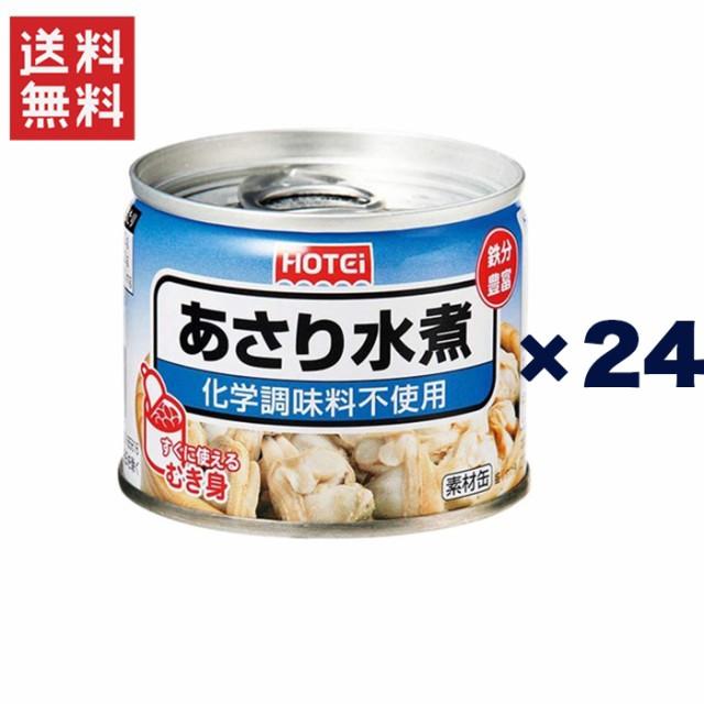 送料無料 ホテイフーズコーポレーション ホテイあさり水煮化学調味料不使用 GB 125g 24缶セット