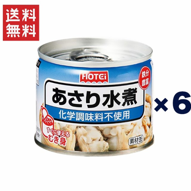 送料無料 ホテイフーズコーポレーション ホテイあさり水煮化学調味料不使用 GB 125g 6缶セット