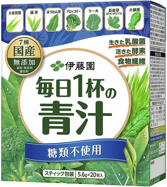 伊藤園 緑茶ですっきり飲みやすい 毎日1杯の青汁 無糖 1箱20包 1ケース(10箱入り)