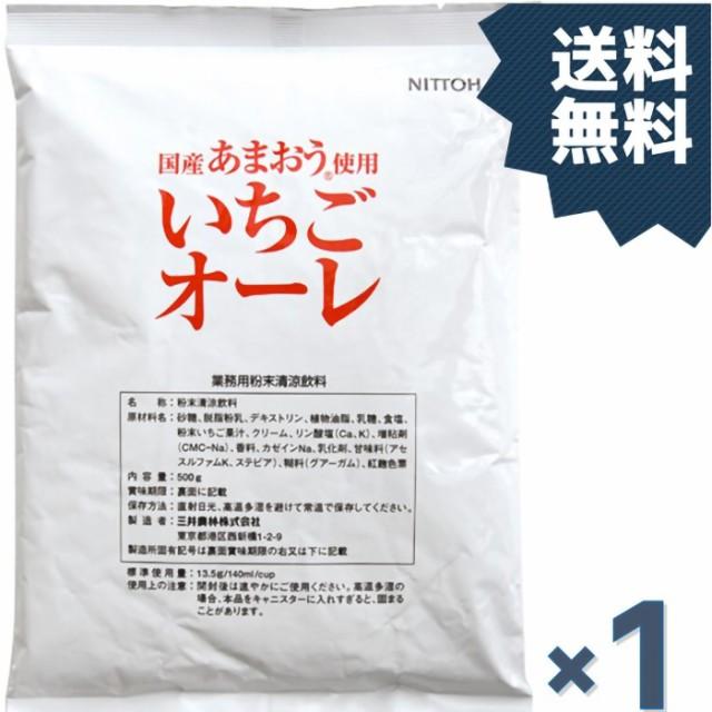 メール便送料無料 三井農林 メール便送料無料 いちごオーレ500g
