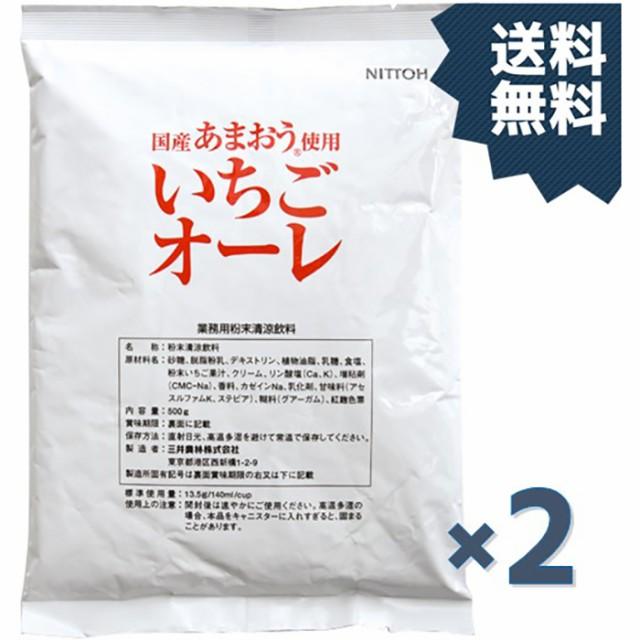 メール便送料無料 三井農林 メール便送料無料 いちごオーレ500g 2袋セット