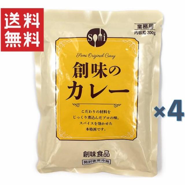 メール便送料無料 創味食品 創味のカレー200g 4袋セット