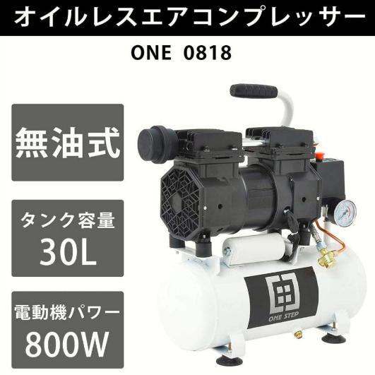 エアコンプレッサー オイルレス 静音タイプ 塗装用 業務用 30L(エアーコンプレッサー30L)