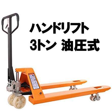 ハンドリフト3トン 低床式ハンドリフト W550mm ハンドパレット 油圧式 (幅55) (耐荷重 3t)