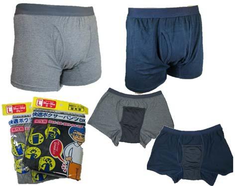 男性用・軽失禁パンツ 快適ボクサーパンツDX(グレー LLサイズ)[快適 メンズ パンツ 下着 ボクサー 灰色 グレー シニア 尿漏れ]