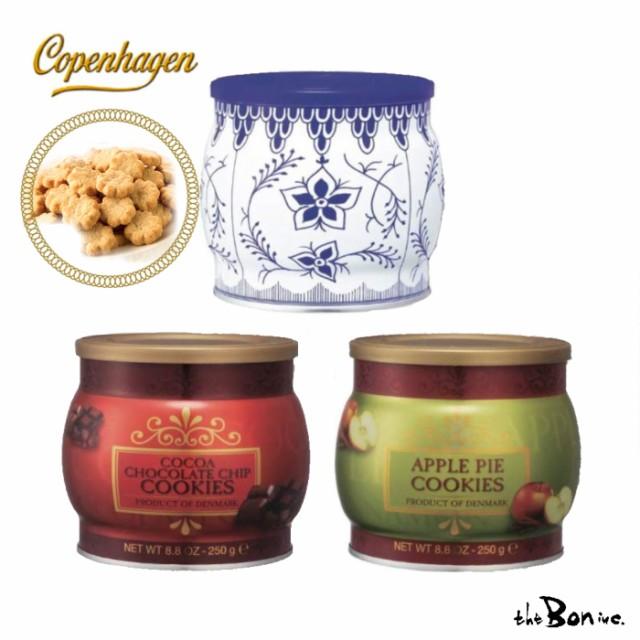 ギフトにおすすめ! コペンハーゲン 缶クッキー 250g 選べる3種