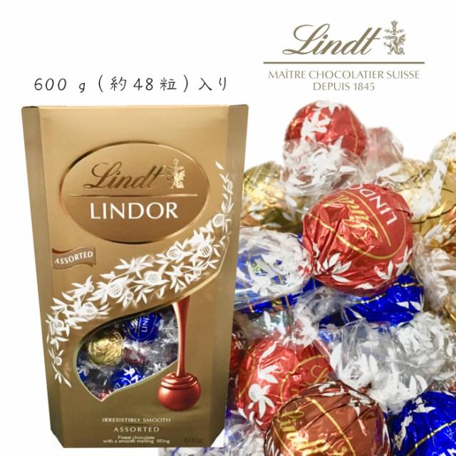 リンツ リンドールチョコレート 48P 600g コストコ