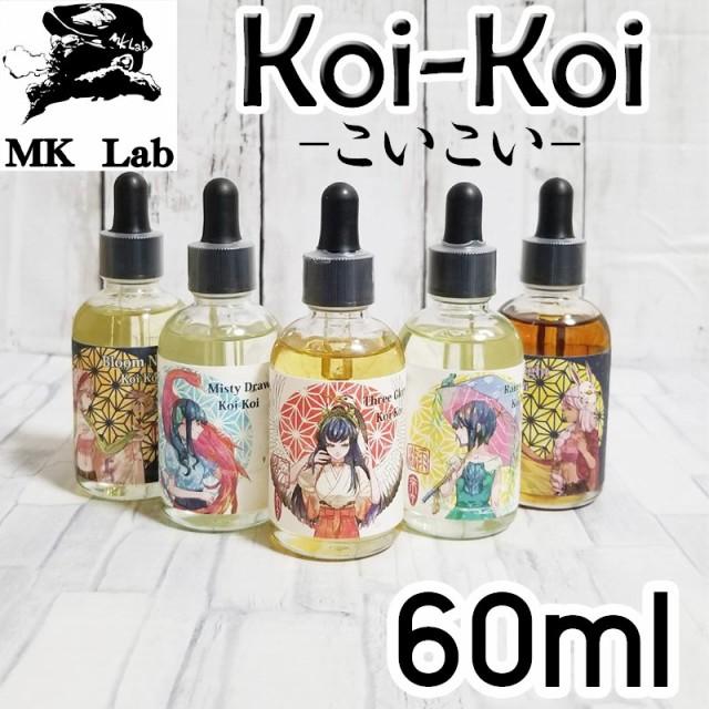VAPE リキッド 電子タバコ MK Labe KoiKoi エムケーラボ コイコイ E-Liqid 60ml 日本国産