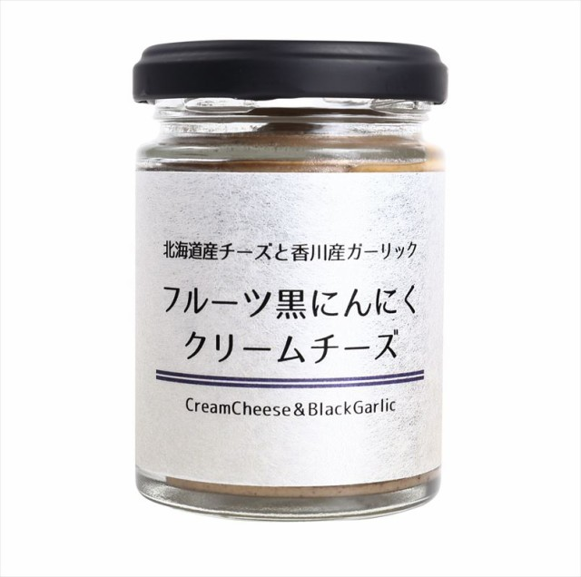 フルーツ黒にんにくクリームチーズ 国産 香川県産 無添加 北海道産