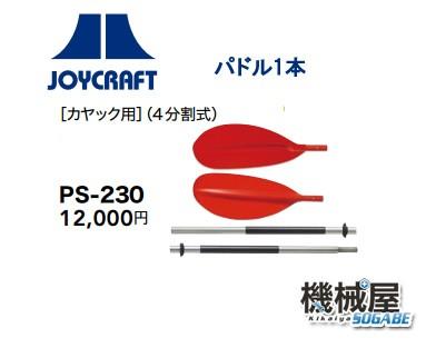 ■PS-230 (4分割式)1本 カヤック用 ジョイクラフト JOYCRAFT ボート ゴムボート 釣り フィッシング 免許不要艇 マリンレジャー 船釣