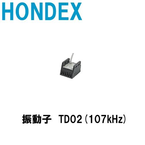 TD02(107kHz)■ホンデックス レジャー用振動子 魚探 魚群探知機 HONDEX 本多電子 釣り フィッシング 釣具 釣果 GPS ボート 船船