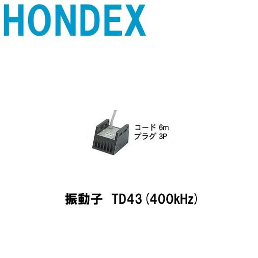 ■TD43(400kHz) ホンデックス レジャー用振動子 魚探/魚群探知機 HONDEX ホンデックス 本多電子 釣り フィッシング 釣具 釣果 ボート