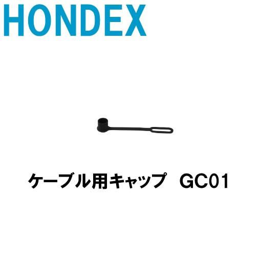 ■HONDEX ケーブルキャップ(2個セット)GC01 HONDEX ホンデックス 本多電子 釣り フィッシング 釣具 釣果 GPS ボート 船船 舶
