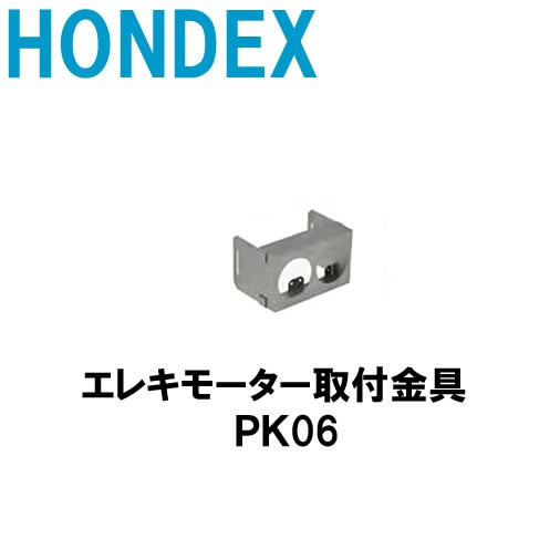 HONDEX エレキモーター取付金具 PK06 オプションパ−ツ HONDEX ホンデックス 本多電子 釣り フィッシング 釣具 釣果 GPS ボート