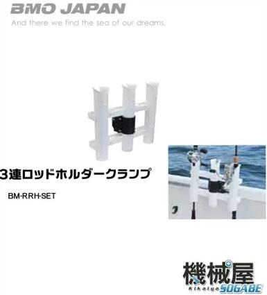 ■3連ロッドホルダークランプ BM-RRH-SET アタッチメント(単品)ボート 船 フィッシング マリンレジャー BMOジャパン ビーエムオー