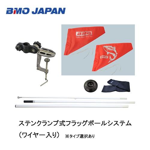 ■ステンクランプ式フラッグポールシステム(ワイヤー入り) (30Z0051/30Z0042)タイプ選択あり BMO/ビーエムオー 旗 釣り フィッシン