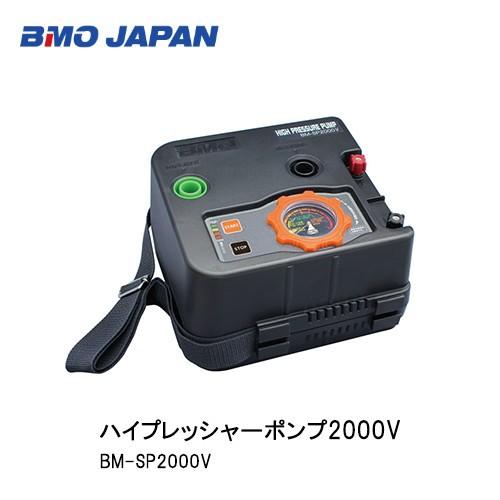 ■ハイプレッシャーポンプ2000V BM-SP2000V バッテリー 電動エアーポンプ BMO/ビーエムオー 釣り フィッシング
