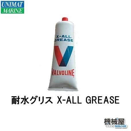■耐水グリス X-ALL GREASE ユニマットマリーン・大沢マリン 02386 マリングリス 船 ボート メンテネンス ケミカル
